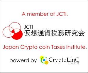 仮想通貨税務のプロフェッショナルへ「JCTI仮想通貨税務研究会」
